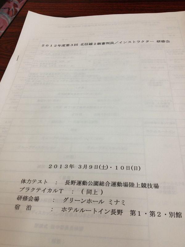 審判研修会