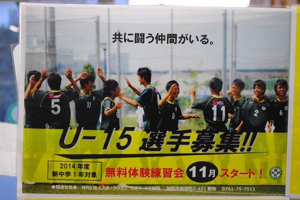 リオペードラ加賀ジュニアユース(U15)無料体験練習会★
