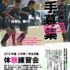 Riopedra加賀FC レディースユース(U-15)選手募集について