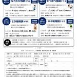 『スペシャルトレーニング 体育塾』5月より開催決定!!